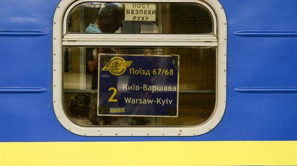 Поезд Киев - Варшава на железнодорожном вокзале польской столицы