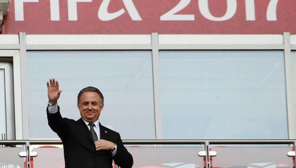 Заместитель председателя правительства РФ, президент РФС Виталий Мутко пред началом матча Кубка конфедераций-2017 по футболу между сборными Мексики и России. 24 июня 2017