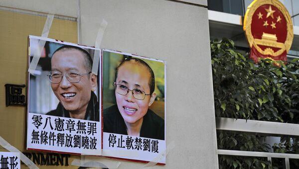 Плакаты нобелевского лауреата Лю Сяобо и его жены Лю Ся во время демонстрации в Гонконге. 27 июня 2017