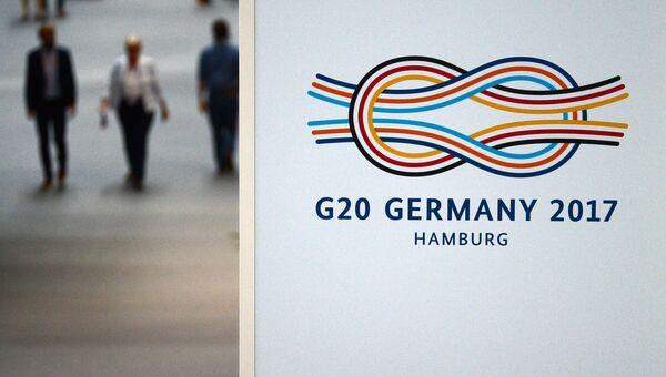 В выставочном центре Hamburg Messe в Гамбурге накануне саммита G20. 6 июля 2017. Архивное фото