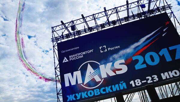 На Международном авиационно-космическом салоне МАКС-2017 в Жуковском. 19 июля 2017