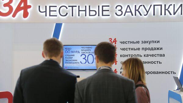Посетители на XI Всероссийском форуме-выставке Госзаказ