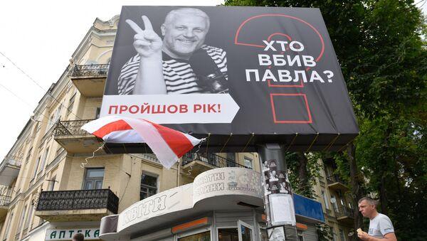 Билборд на улице где проходит акция памяти Павла Шеремета в Киеве. 20 июля 2017
