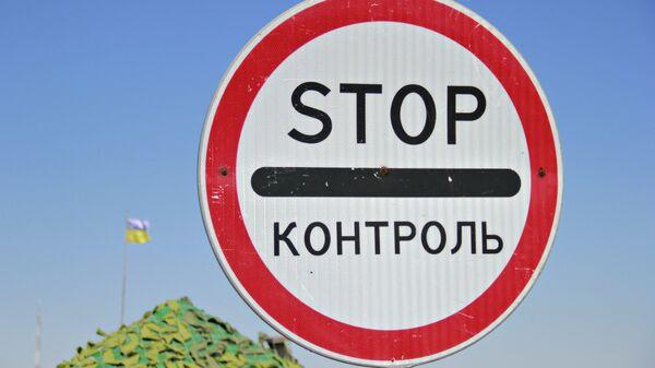 Знак на границе России и Украины. Архивное фото