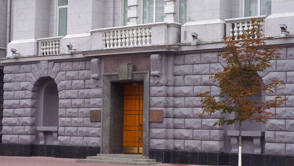 Вход в здание Службы безопасности Украины в Киеве. Архивное фото
