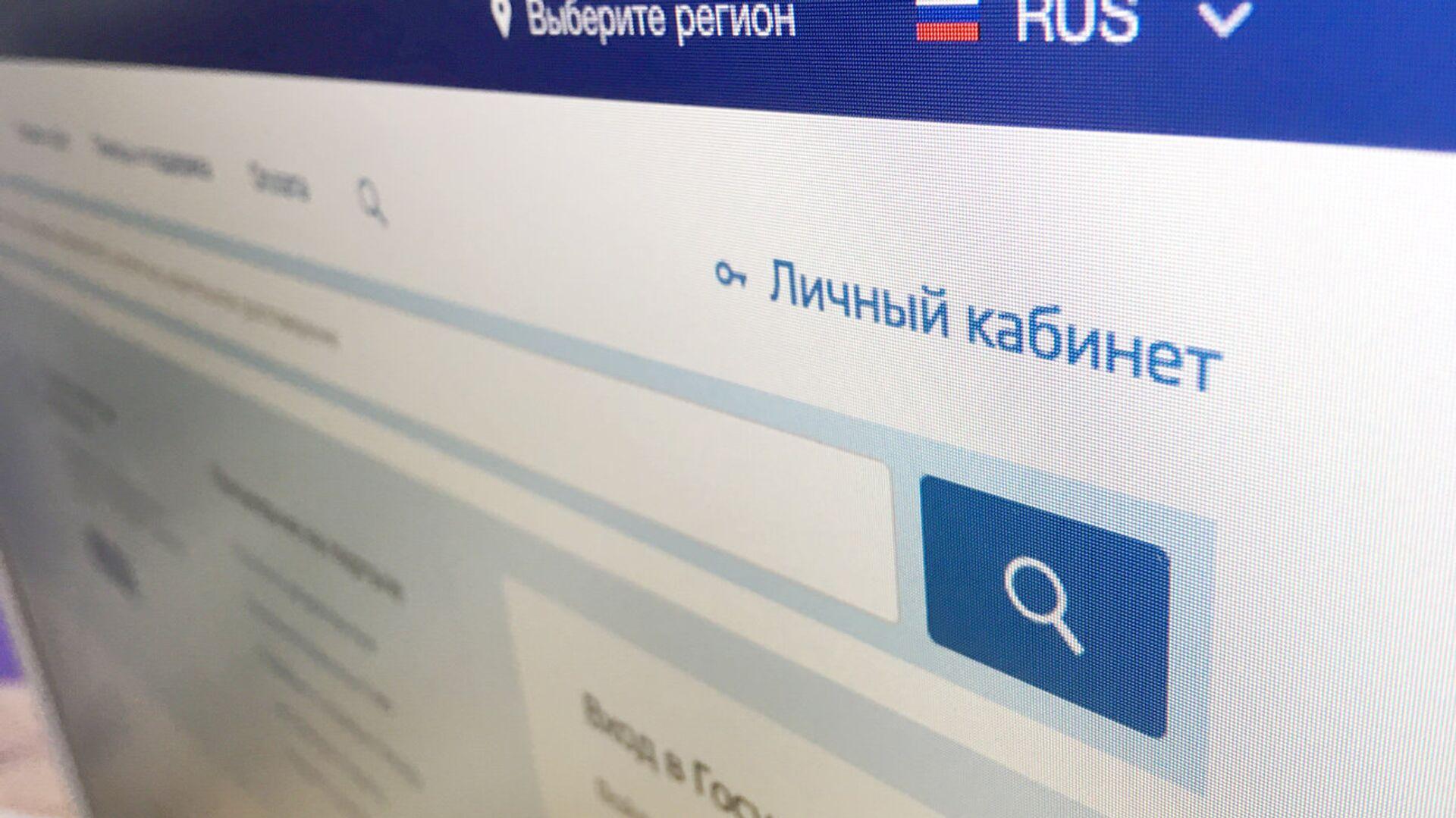 Официальный интернет-портал государственных услуг - РИА Новости, 1920, 09.06.2021
