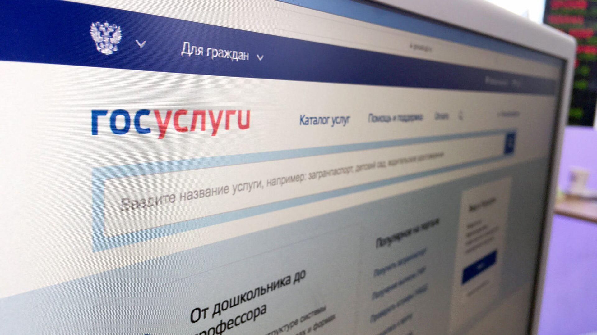 Официальный интернет-портал государственных услуг - РИА Новости, 1920, 09.03.2021