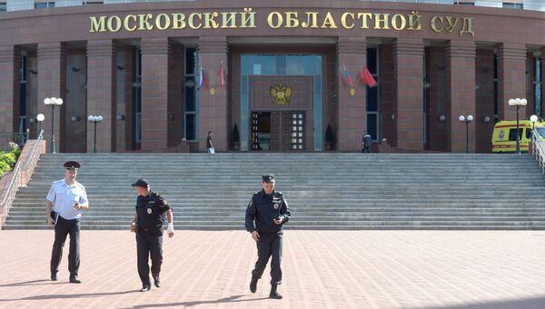 Сотрудники полиции у здания Московского областного суда. Архивное фото