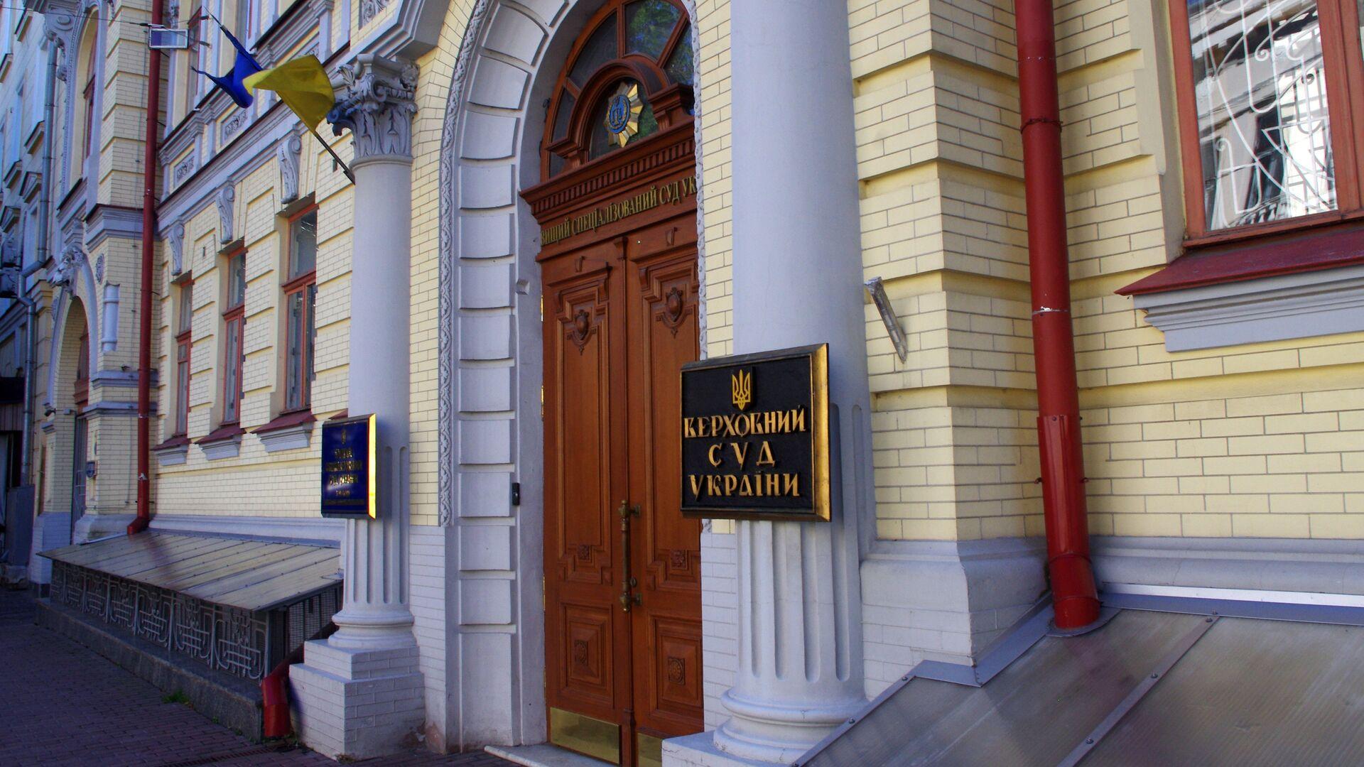 Вход в задние Верховного суда Украины в Киеве  - РИА Новости, 1920, 19.07.2021