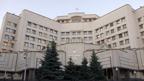 Конституционный суд Украины. Архивное фото