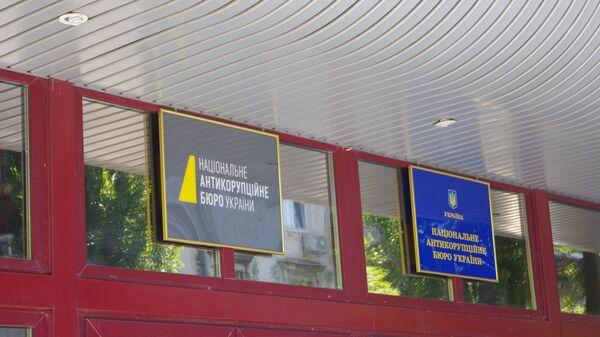 Национальное антикоррупционное бюро Украины. Киев, Украина