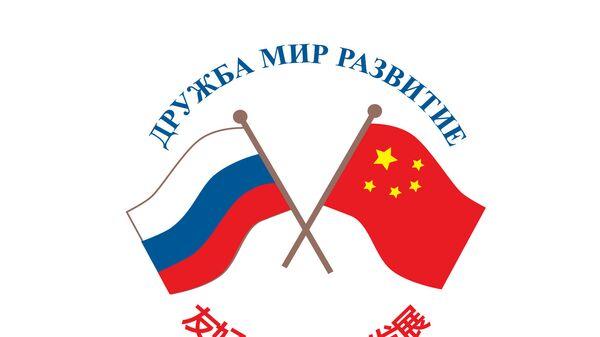 Российско-Китайский Комитет дружбы, мира и развития