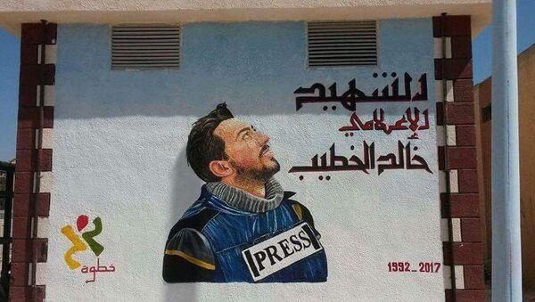 Портрет Халида Аль-Хатыба в Саламии, Сирия