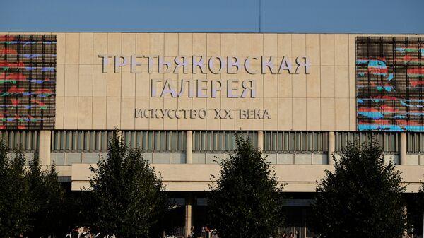 Государственная Третьяковская галерея (ГТГ) на Крымском валу