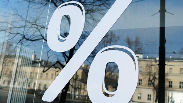 Знак процента