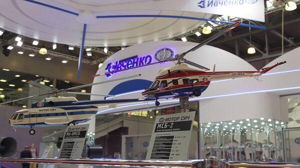 Макеты вертолетов, выпускаемых АО Мотор Сич