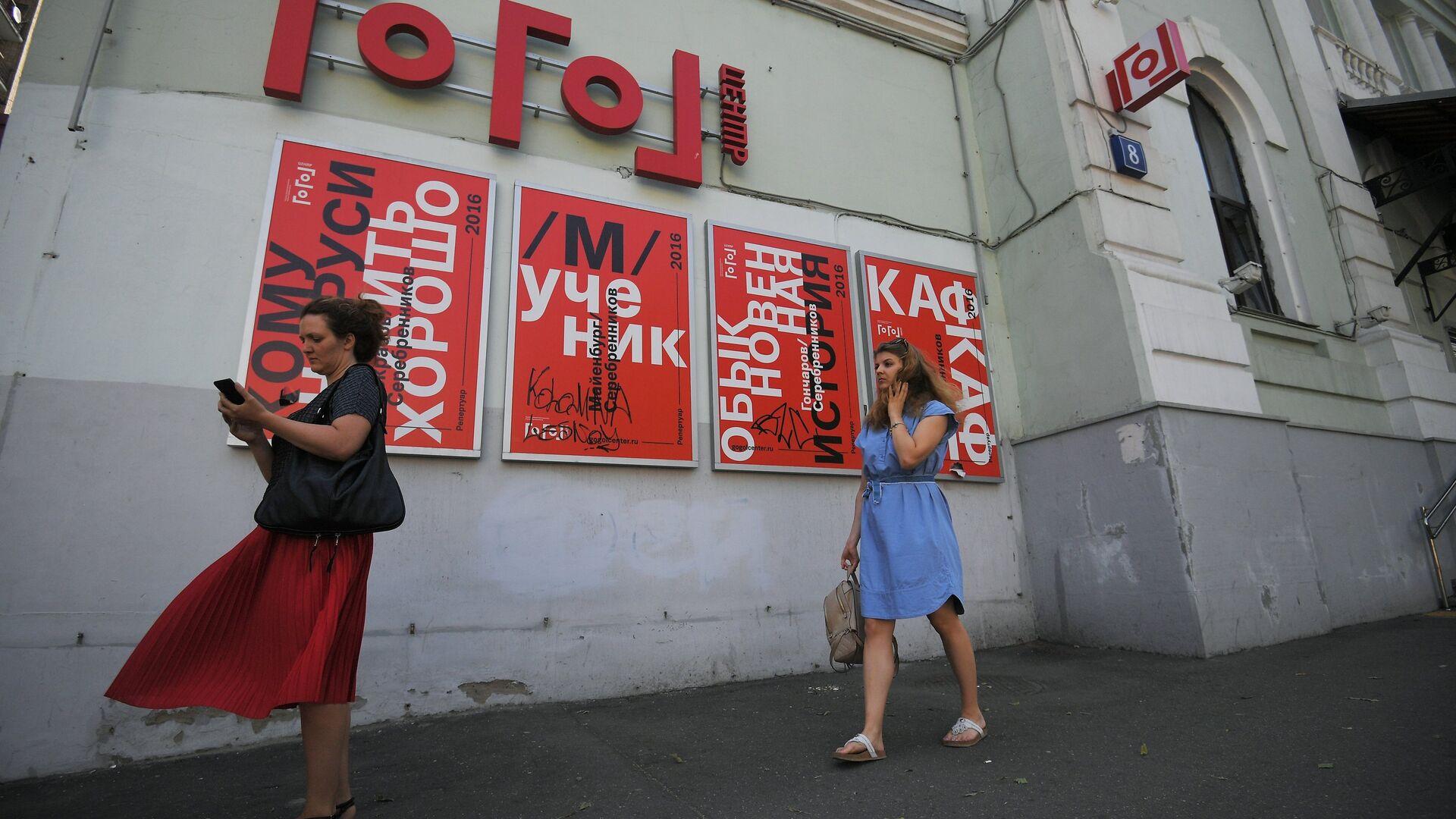 Здание театра Гоголь-центр - РИА Новости, 1920, 09.02.2021