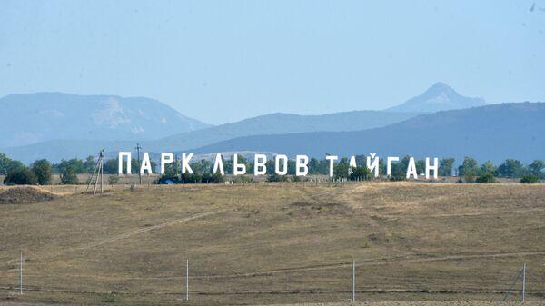 Сафари-парк Тайган в Белогорском районе