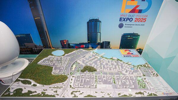 Екатеринбург представил в Астане заявку на право проведения ЭКСПО-2025. Архивное фото