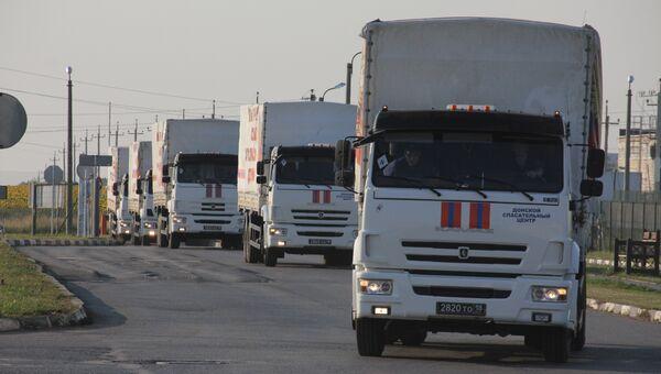 Автомобили 68-го гуманитарного конвоя МЧС Российской Федерации