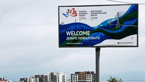 Баннер, приуроченный к проведению Восточного экономического форума, во Владивостоке