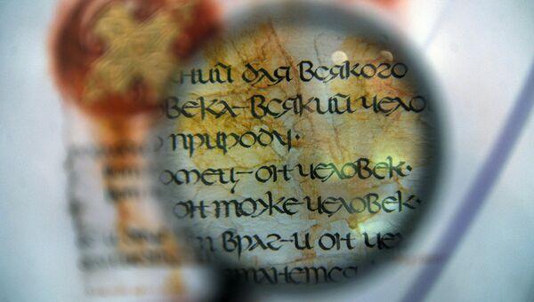 В Современном музее каллиграфии. Архивное фото