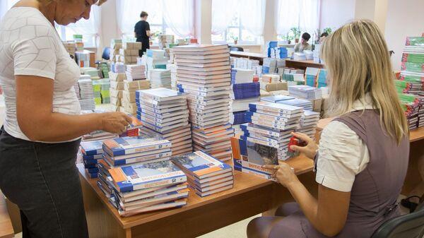 Работники школы разбирают школьные учебники