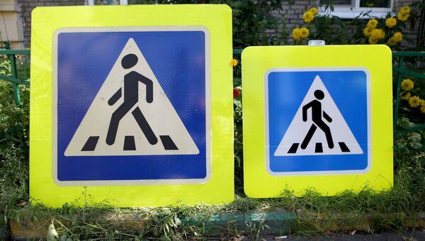 Установка дорожных знаков в рамках эксперимента по уменьшению их размера. Архивное фото