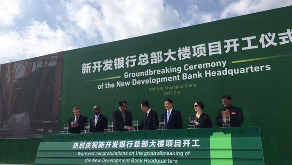 Закладка первого камня штаб-квартиры Нового банка развития БРИКС. Архивное фото