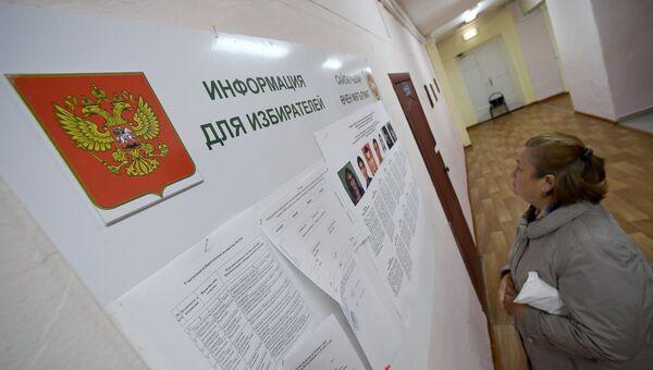 Женщина в единый день голосования на избирательном участке. 10 сентября 2017