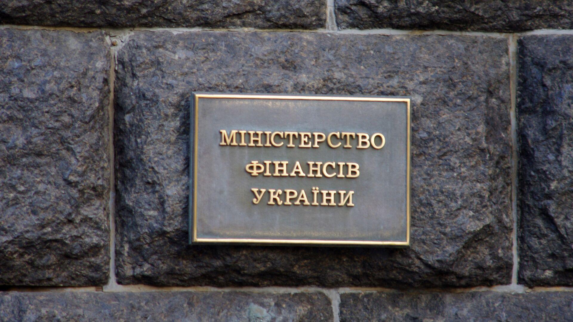 Табличка на здании Министерства финансов Украины - РИА Новости, 1920, 05.11.2020