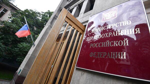 Здание Министерства здравоохранения РФ