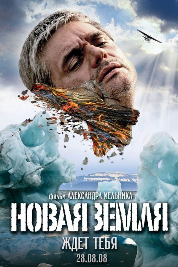 Афиша фильма Новая земля