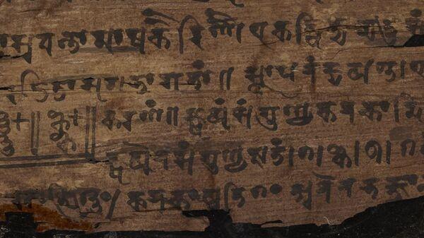 Манускрипта с самым ранним записанным использованим нуля