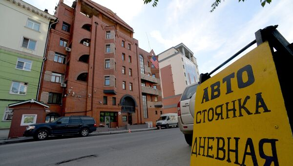 Здание генерального консульства США во Владивостоке
