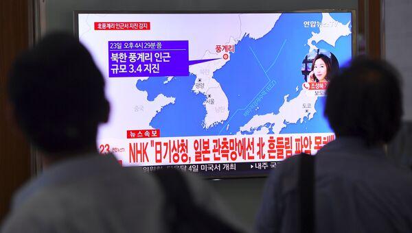 Трансляция новостей об эпицентре землетрясения в Северной Корее. 23 сентября 2017