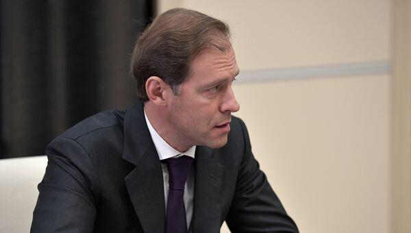 Денис Мантуров. Архивное фото