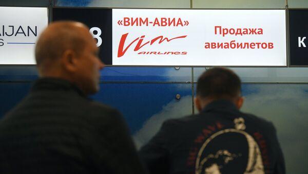 Пассажиры в аэропорту Домодедово, где произошла отмена рейсов авиакомпании ВИМ-Авиа