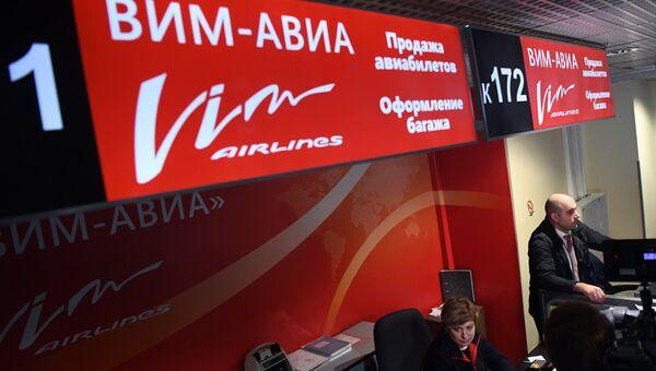 Стойка авиакомпании ВИМ-Авиа. Архивное фото