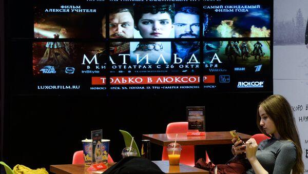Афиша фильма Матильда в кинотеатре Люксор
