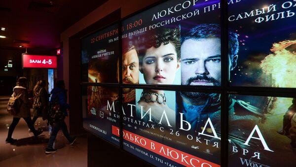 Афиша фильма Матильда в кинотеатре Люксор. Архивное фото