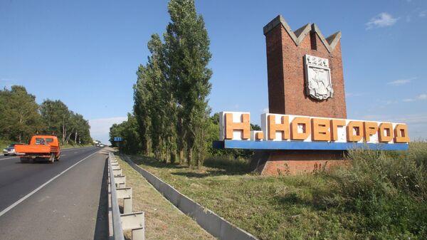 Стела с надписью Нижний Новгород на въезде в город со стороны Богородска
