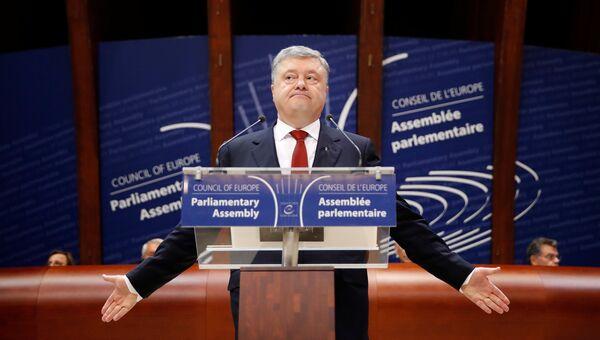 Президент Украины Петр Порошенко во время выступления на заседании ПАСЕ в Страсбурге