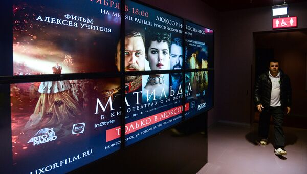 Афиша фильма Матильда в кинотеатре. Архивное фото