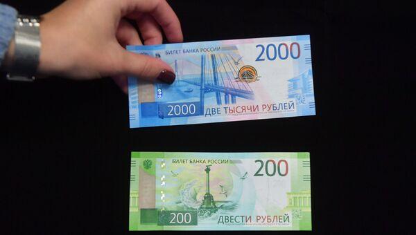Новые банкноты Банка России номиналом 200 и 2000 рублей. Архивное фото