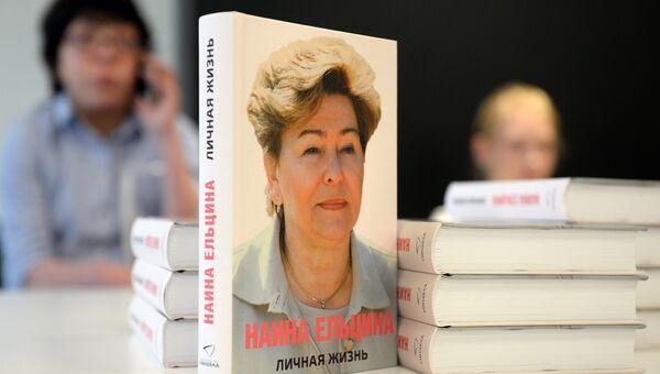 Презентация книги Н. Ельциной Личная жизнь в Екатеринбурге