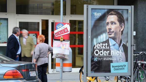Плакат Австрийской народной партии у одного из избирательных участков Вены в день парламентских выборов в Австрии. 15 октября 2017