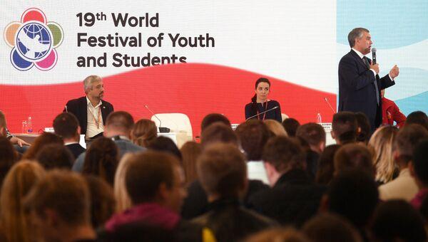 Председатель Государственной Думы РФ Вячеслав Володин на фестивале молодежи и студентов в Сочи. 19 октября 2017