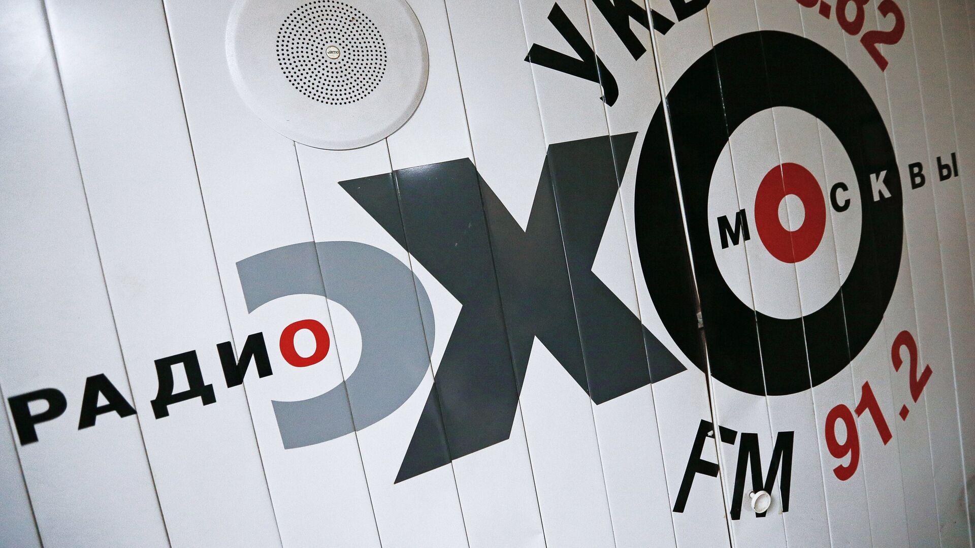 Логотип радиостанции Эхо Москвы - РИА Новости, 1920, 19.06.2020