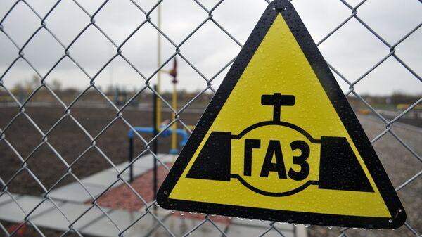 Табличка на ограждении Быстрицкого газового месторождения в Дрогобычском районе Львовской области